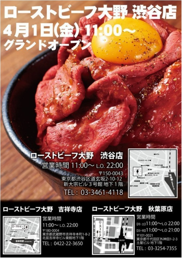 超絶大人気【話題のローストビーフ丼】渋谷にopen‼︎♡モアハピ◡̈のぞみ♡_2