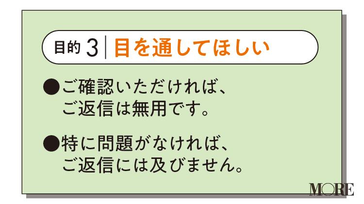 【ビジネス新常識①】メールの締めフレーズ8選♡ 「上司へ突然電話してもOK?」など、リモートワークでのルールとは?_4