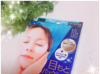 【おこもり美容】薬局で買える!目元集中パック☆GWはお家でお肌ケア。matsukiyo 目もとパックシート 。