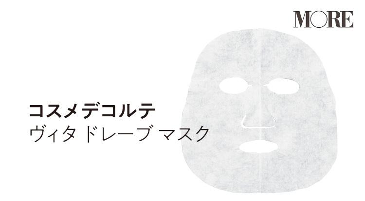 顔パック・シートマスク特集 - 美白ケアや保湿に♪ 20代働く女子におすすめのパックまとめ_15