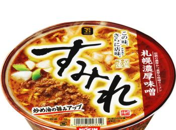 『セブン‐イレブン』で買えるカップ麺おすすめ3選!人気ラーメン店の味をおうちで