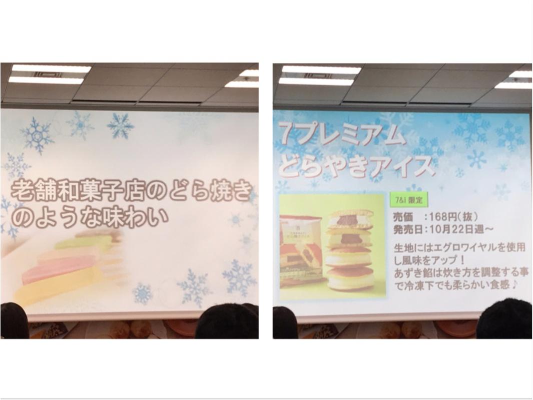 【セブンスイーツアンバサダー】冬アイスを先取り!発売前試食会に参加しました♡_4