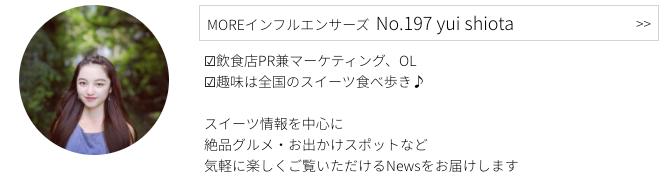 MOREインフルエンサーズ、No.197 yui shiotaさんのプロフィール