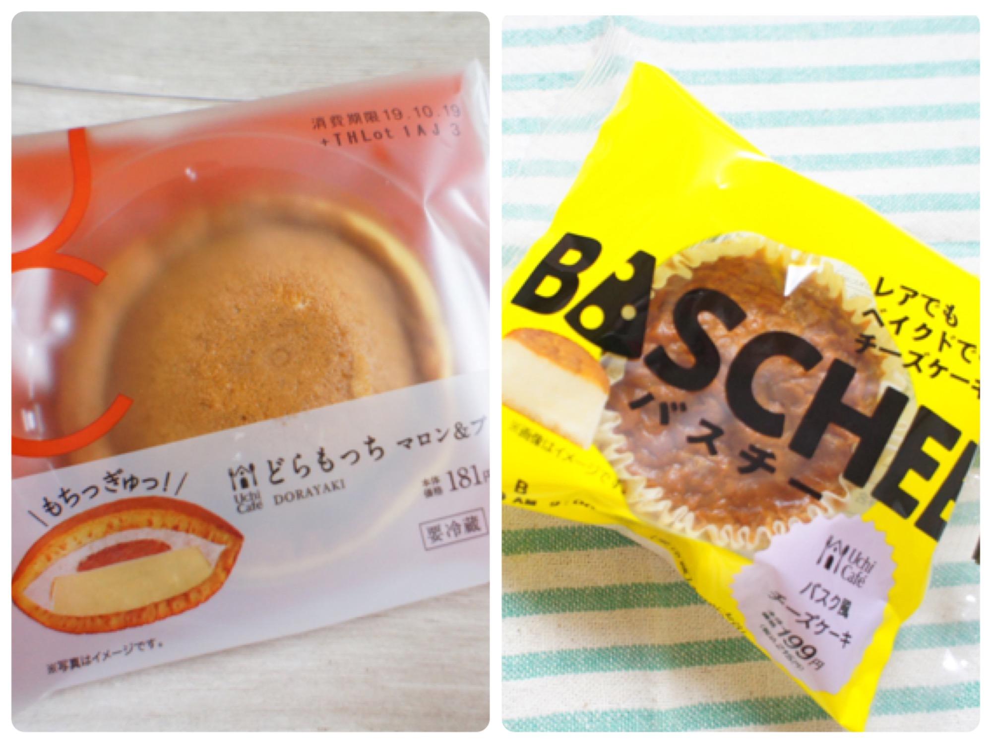 《10/18(金)限定❤️》【ローソン】Uchi Cafeスイーツが全品半額になるって知ってた?!_1