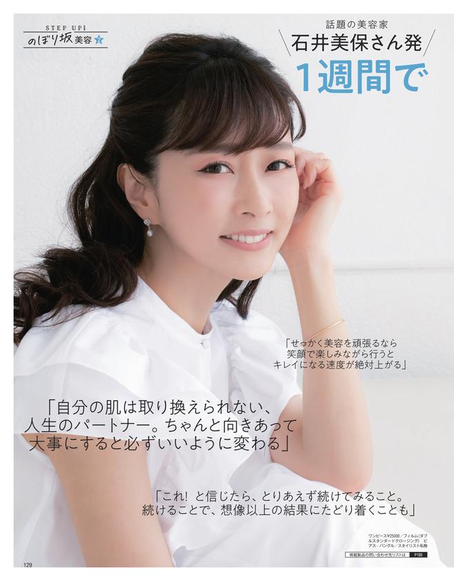 話題の美容家 石井美保さん発 1週間で「自分の肌が好きになる!」スキンケアレッスン(2)