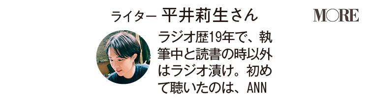 ライター平井莉生さんプロフィール