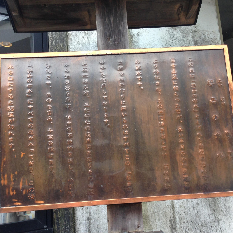 いざ、参らん!箱根のパワースポット。縁結びの神&富士山の美味しい湧き水もタダで❤️_4