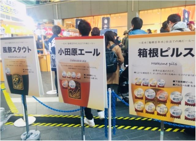 箱根ビール大感謝祭イベントレポ@二子玉【箱根ビール×鈴廣かまぼこ】★_3