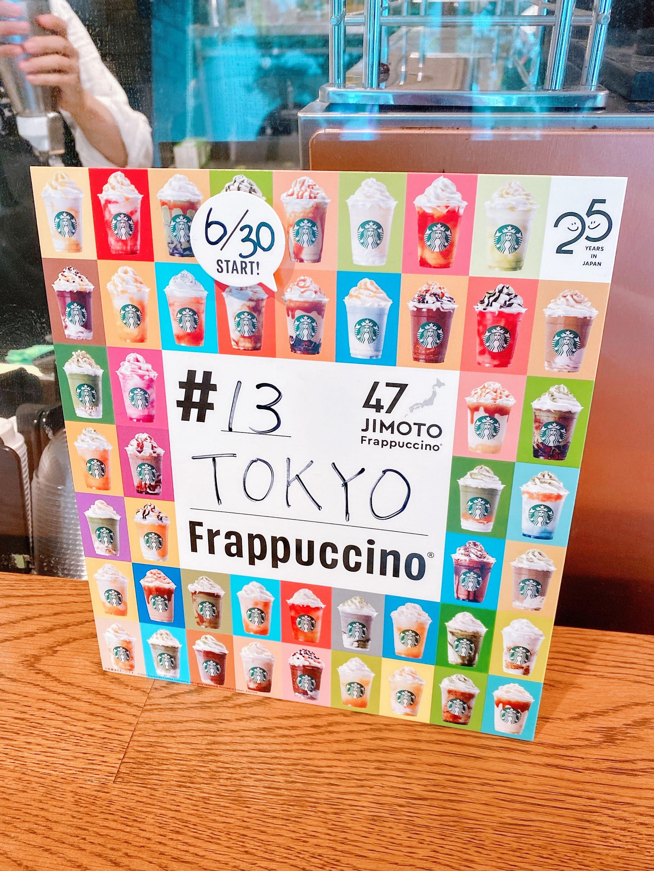 【スタバ】東京限定フラペチーノはコーヒーのほろ苦さとキャラメルの甘さが絶妙な大人の味◝(⑅•ᴗ•⑅)◜..°♡_3