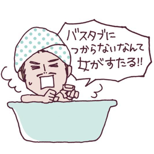 【「そ」っこう温めバスタイム!】小田切ヒロさんの「STOP!顔冷えカルタ」_2