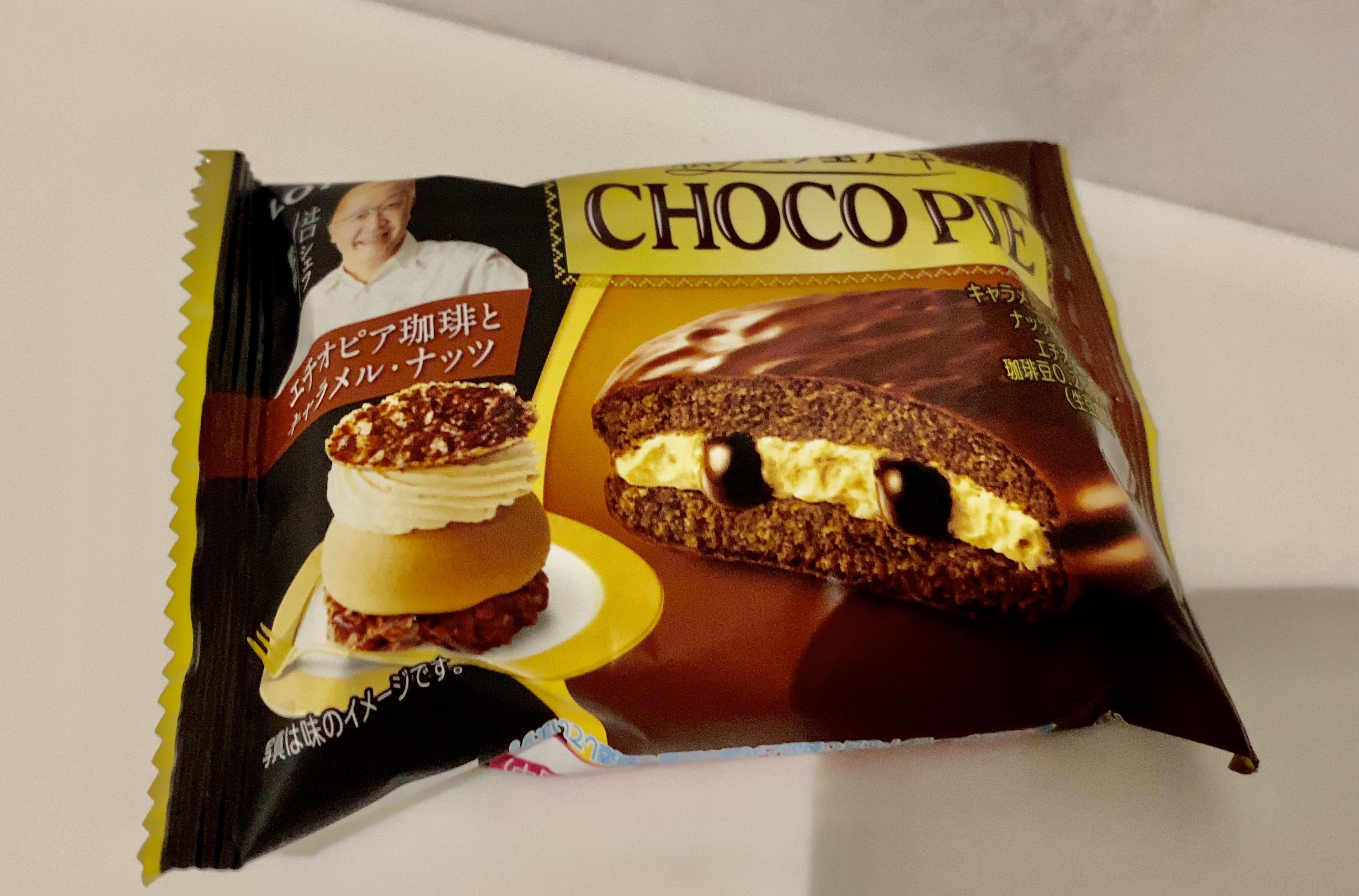 私の三つ星ケーキ エチオピア珈琲とキャラメルナッツ チョコパイ