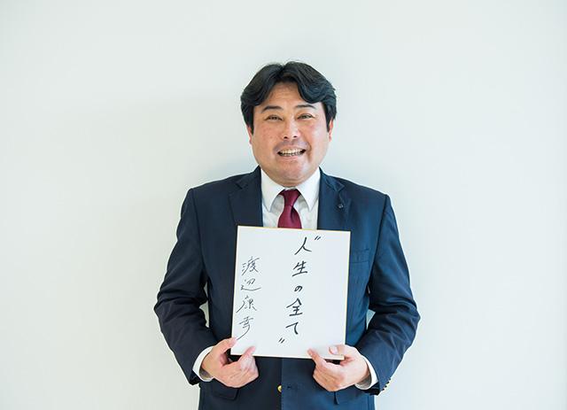 「箱根駅伝」のレジェンド渡辺康幸さんに松本愛が聞く! 「箱根駅伝」をもっと好きになる5つのポイント_7
