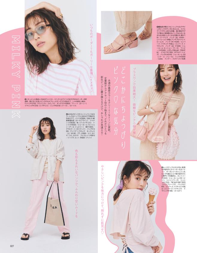 捨てないトキメキ服でおしゃれ愛♡カムバック(4)