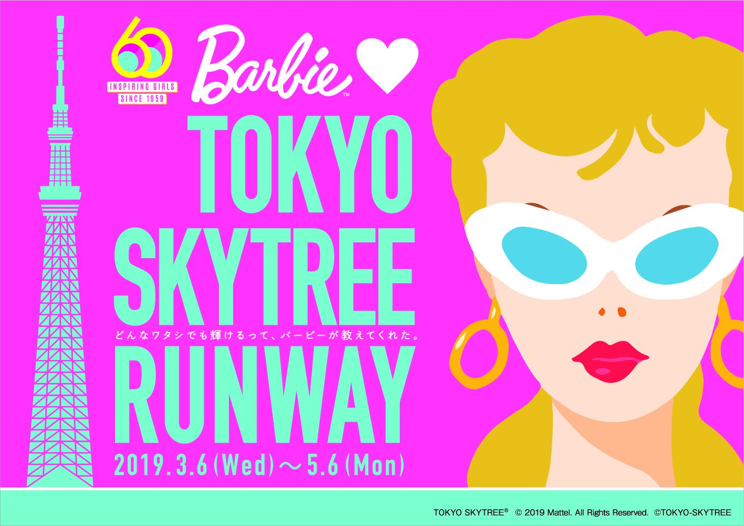 ファッションドール・バービーがデビュー60周年♡ 可愛すぎるカフェメニューや限定グッズなど、コラボイベントが『東京スカイツリー®』で開催中!!_1