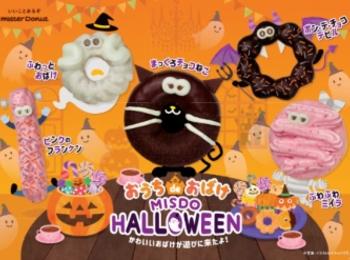 【ミスド 新作】ネコ・おばけ・ミイラのキュートなハロウィンドーナツが登場!