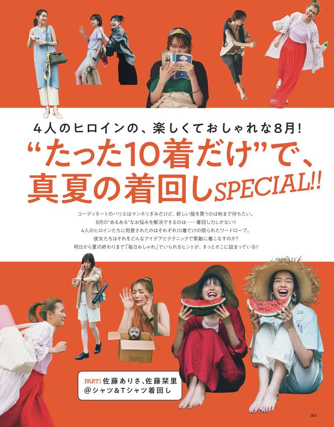 """""""たった10着だけ""""で、真夏の着回しSPECIAL!!(1)"""