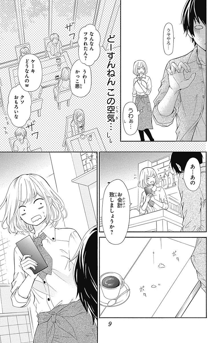 大人なのに振り回される姿にキュン♡『古屋先生は杏ちゃんのモノ』【気になるカレが天使すぎなんですけど特集】_1_6