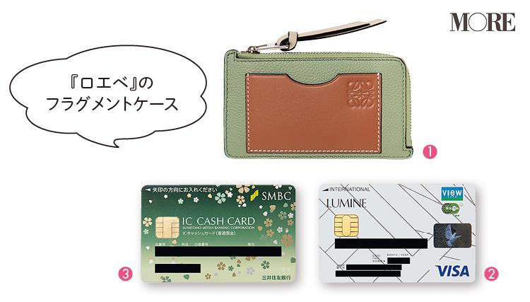 PayPayに勤める20代女子が愛用する財布とその中身