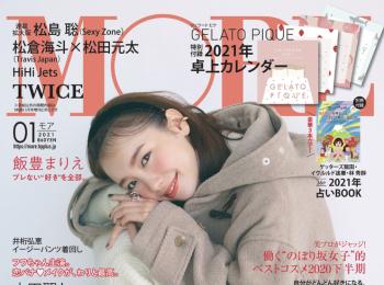 女優・モアモデルの飯豊まりえが『MORE』の表紙に初登場! 1月号は11/27(金)発売