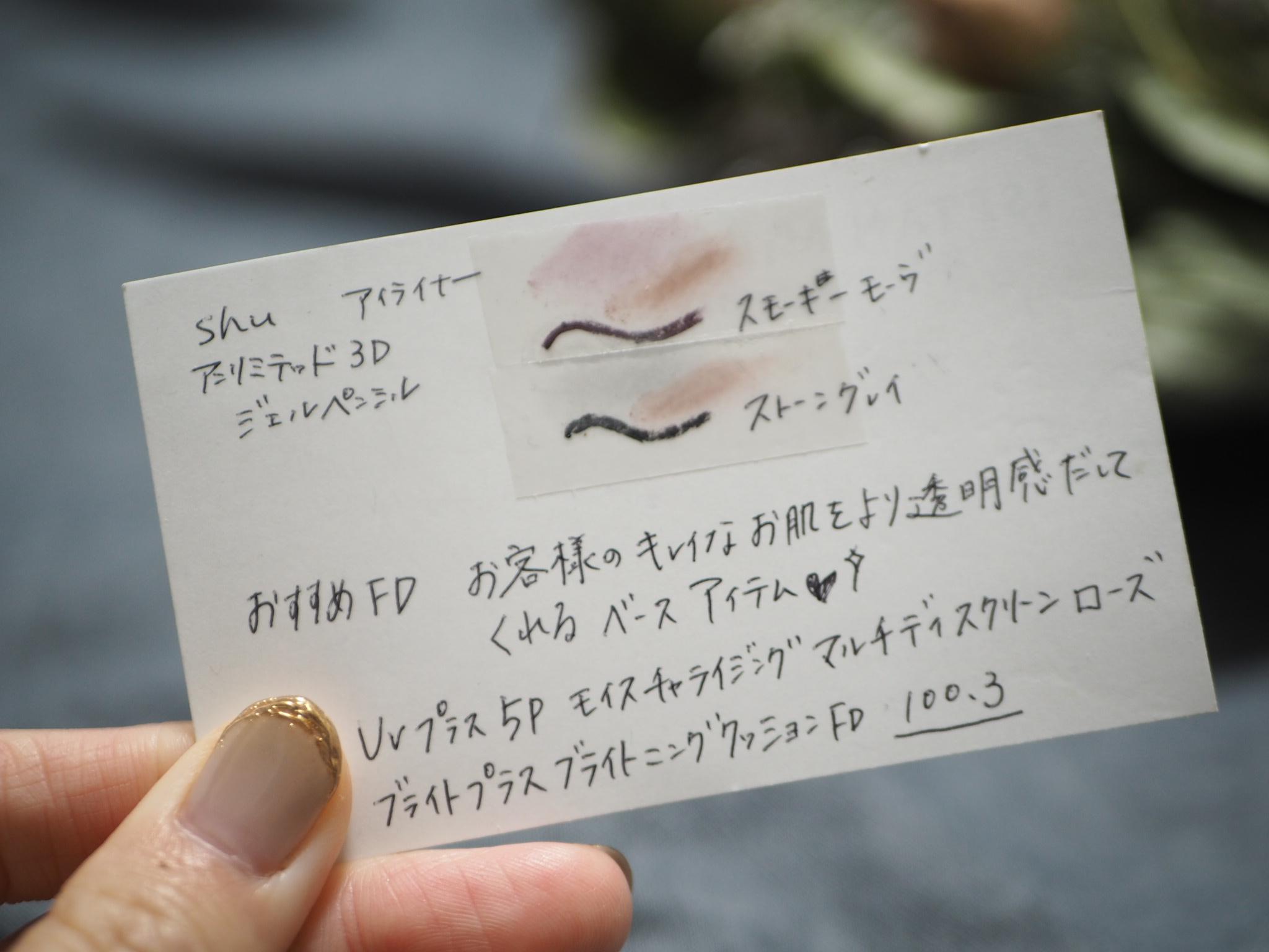 【shu uemura】のカラーライナーが描きやすくて可愛い!!_2