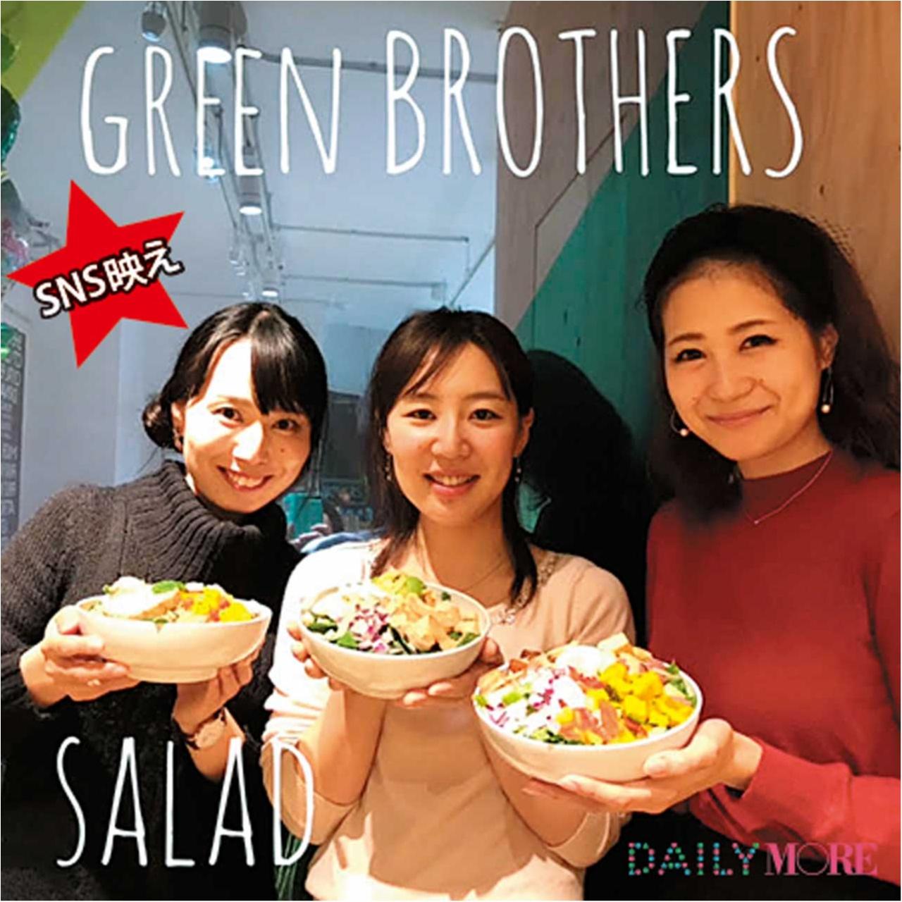 野菜で年末年始の暴飲暴食をリセット! 『GREEN BROTHERS 西麻布店』にGO♡【モアハピ部の三ツ星女子会スポット♡】_3