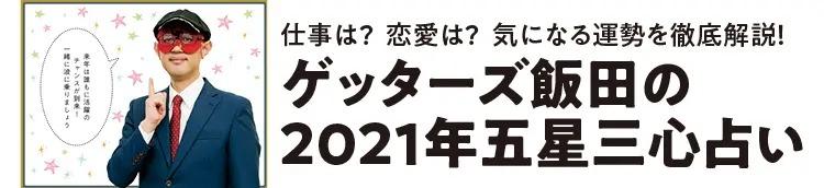 ゲッターズ飯⽥の「2021年五星三心占い」PhotoGallery_1