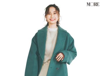 【今日のコーデ】<鈴木友菜>旬度満点のカラーコートでしゃれ感高まるコーデに