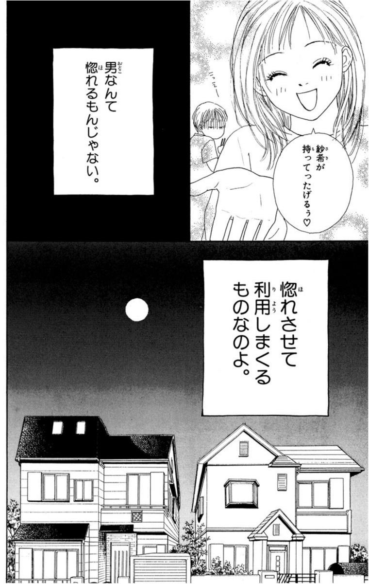 """『隣りのタカシちゃん。』で「惚れたら負け」を学びました(笑)【ライターみかりんの""""青春プレイバック!Part2""""オススメ少女マンガ】_1_7"""