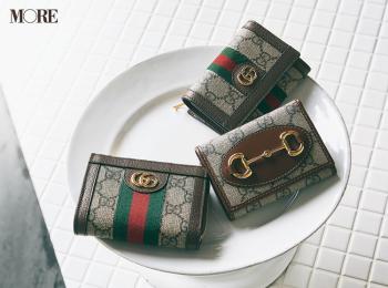 2021年のお財布を新調。グッチ、ディオールetc.人気ブランドで選ぶならこれ!