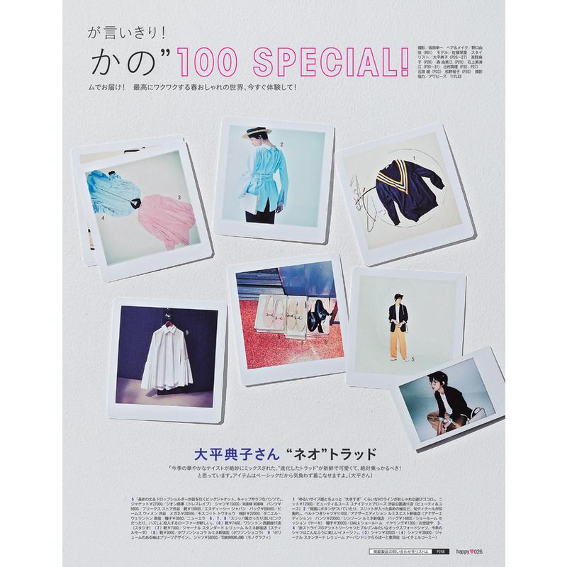 旬のネタ帳まさかの100 SPECIAL!(1)