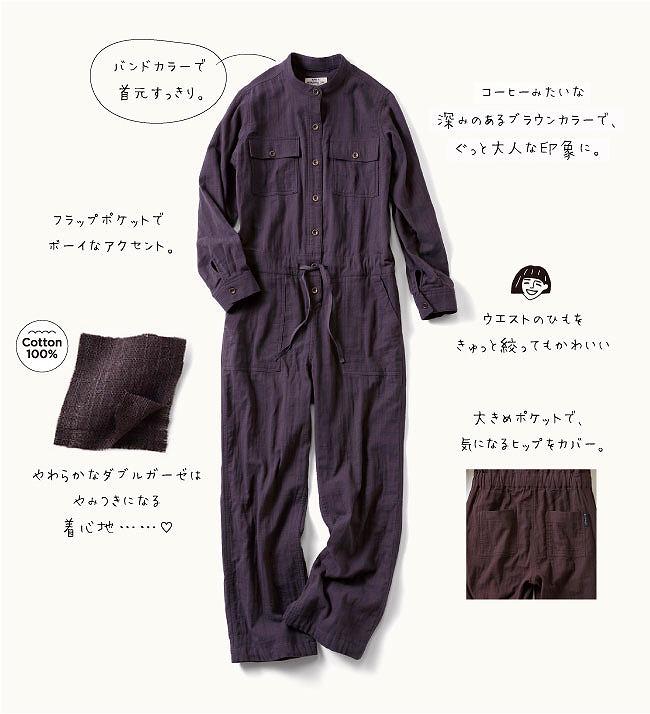 栞里ちゃんとつくった こなれカラーのコーヒーブラウン! ずっと着ていたくなるダブルガーゼつなぎの画像