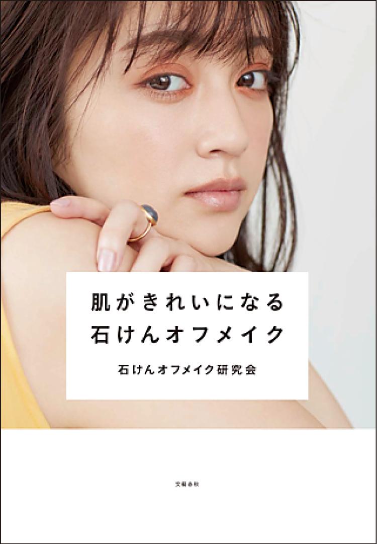 安達祐実さんの美肌の秘密を公開! 愛用のクレンジングアイテムから洗顔方法まで教えます_3