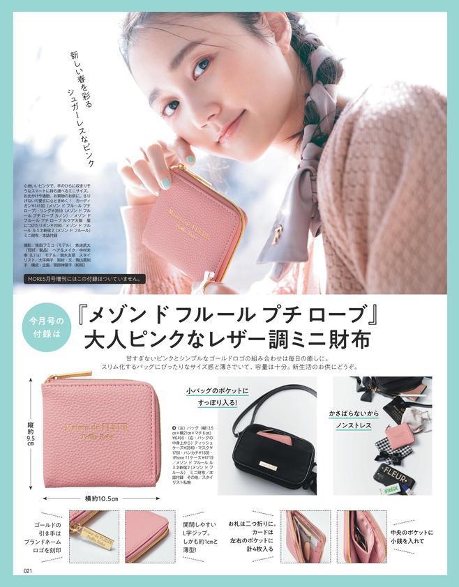 特別付録『メゾン ド フルール プチ ローブ』大人ピンクなレザー調ミニ財布
