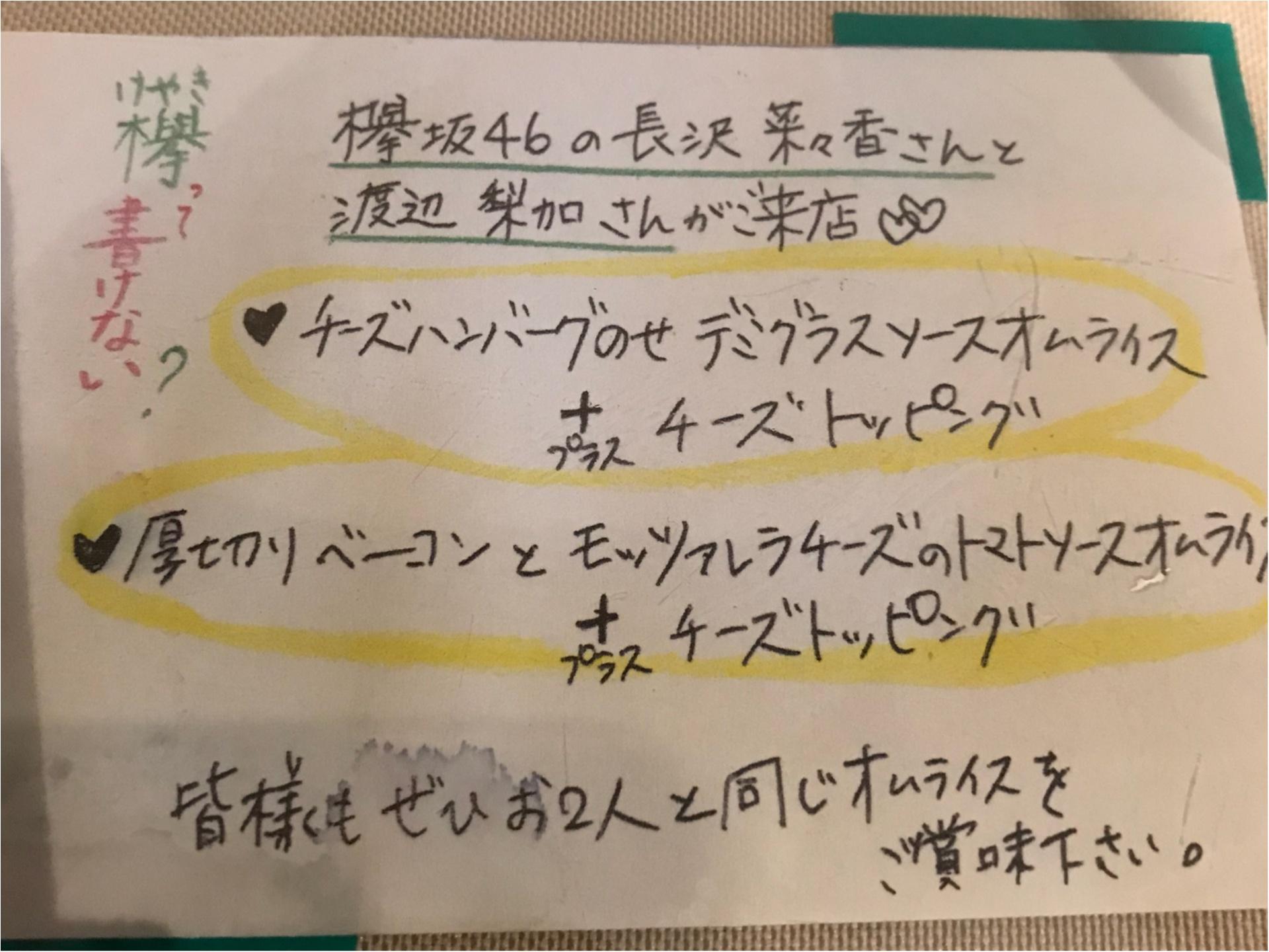 【欅坂46も来店】人気のオムライス屋さん_6