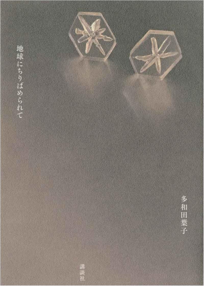 """""""言葉""""について考える。多和田葉子さん『地球にちりばめられて』に注目! 【オススメ☆BOOK】 _1"""