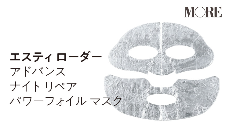『エスティ ローダー』や『コスメデコルテ』など「スペシャルな日に使うべき神シートマスク」4選♡_3_2