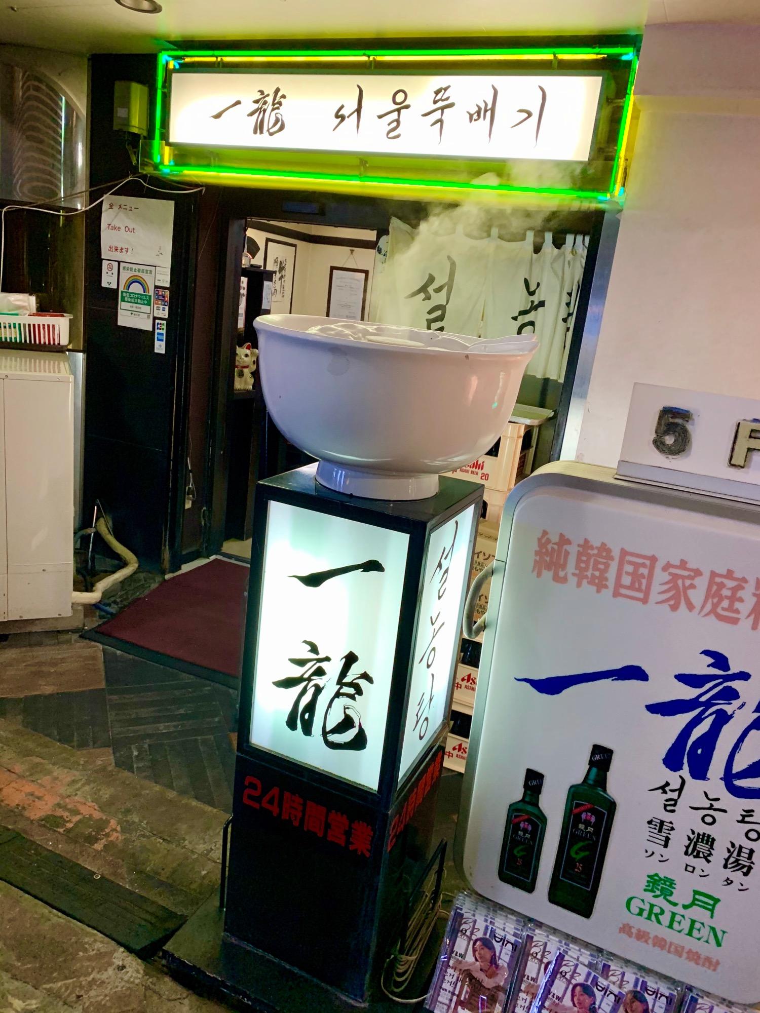 《24時間営業の韓国料理有名店❤️》【赤坂•一龍】で絶品!ソルロンタン☻_1