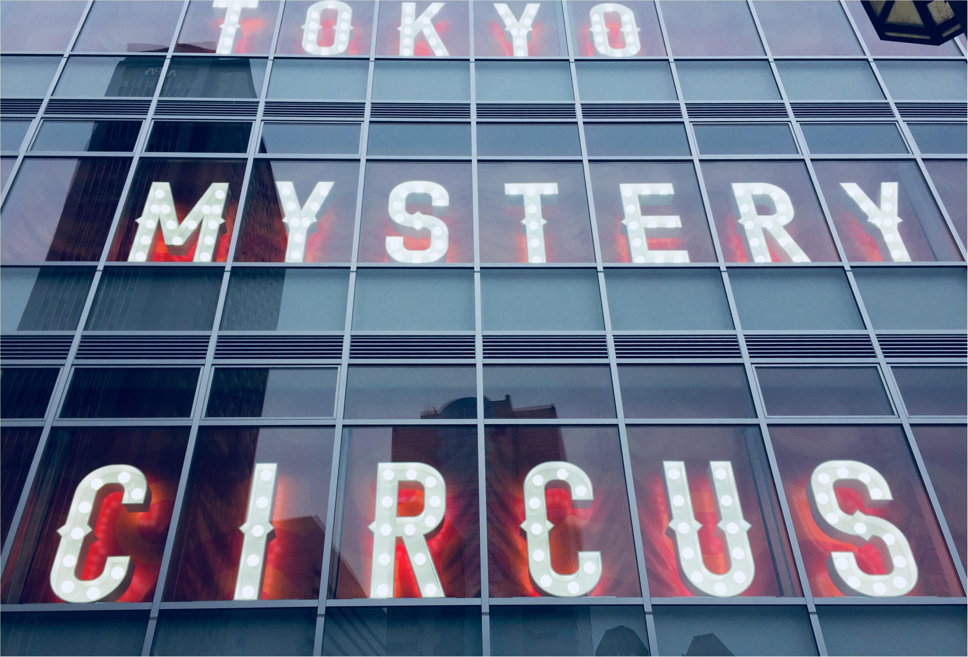《東京ミステリーサーカス》ワクワクが止まらない!世界初・国内最大の【謎】テーマパークへ行ってきました★_1