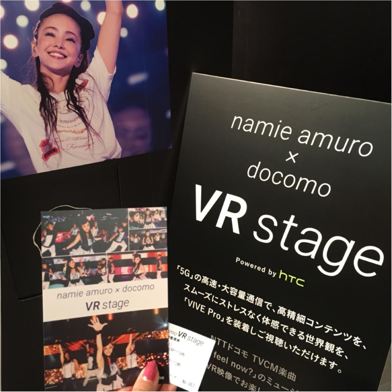 目の前に憧れの安室ちゃんが!namie  amuro×docomo VR stageを体験してきました♡_2