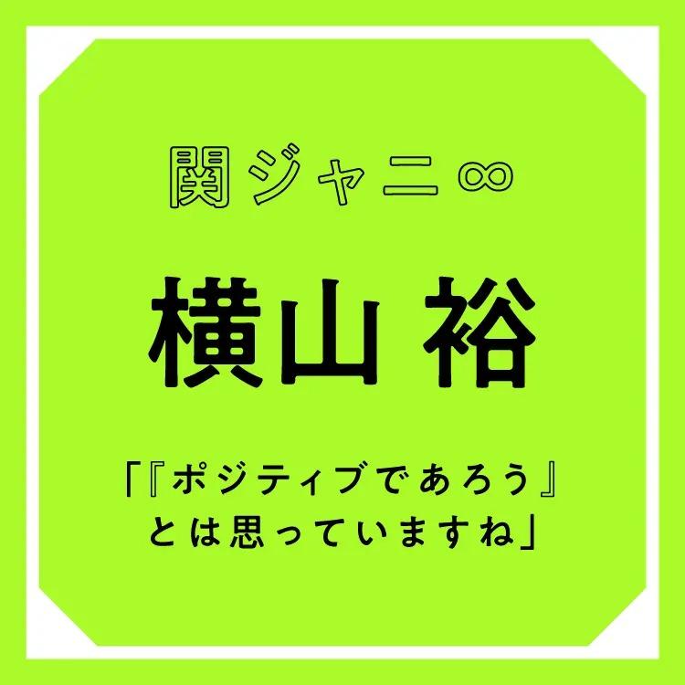 関ジャニ∞の横山裕
