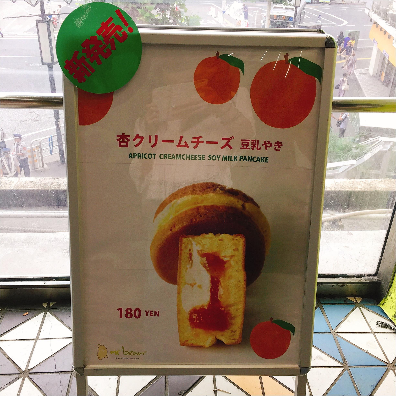 《豆乳専門店》の新作✨【*杏クリームチーズ*】が美味しい...♡♡♡_3