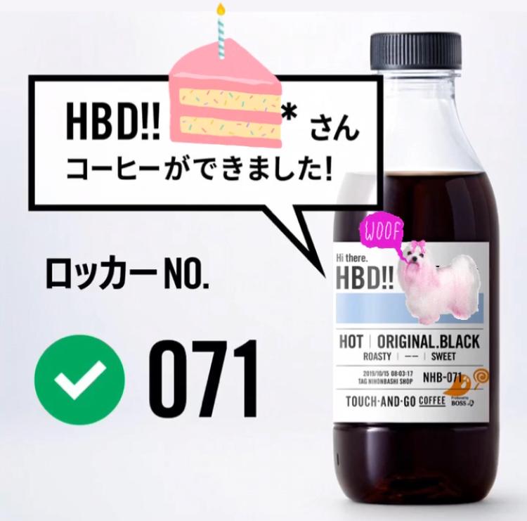 【贈り物のススメ】オーダーメイドボトルにメッセージを添えて♡《TOUCH-AND-GO COFFEE》@日本橋_4