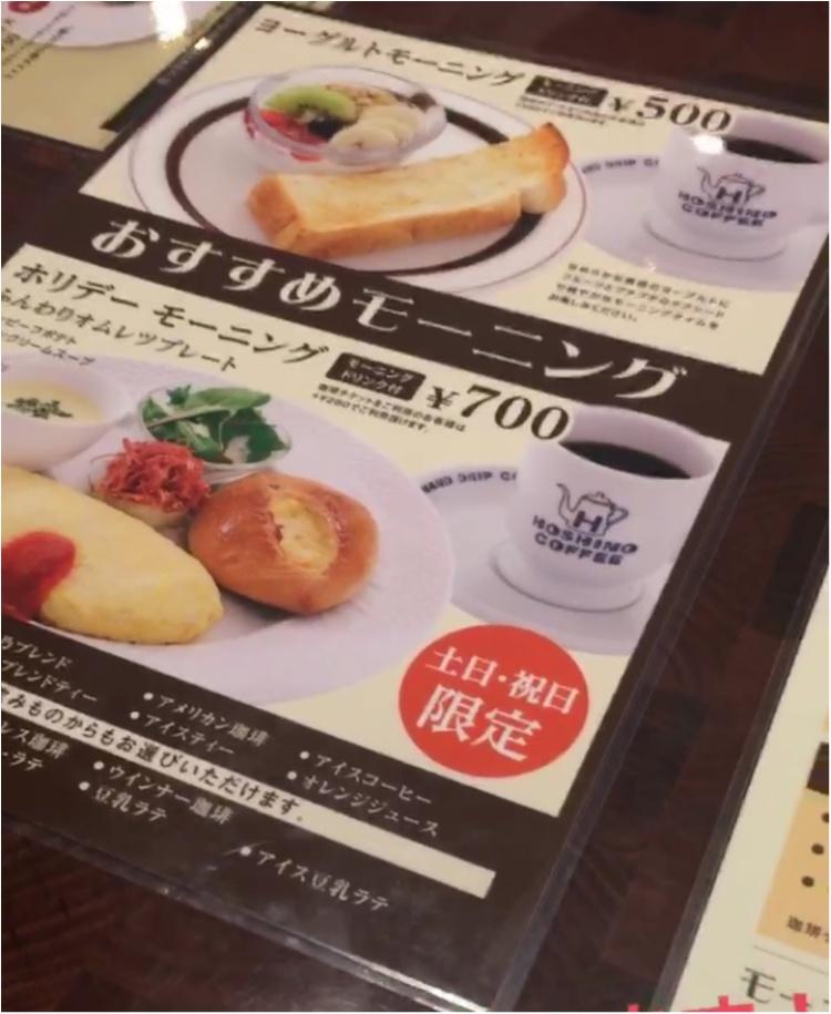 【星乃珈琲店モーニング】コスパ最強☆コーヒー代だけでトーストとゆで卵も食べられちゃう!_3