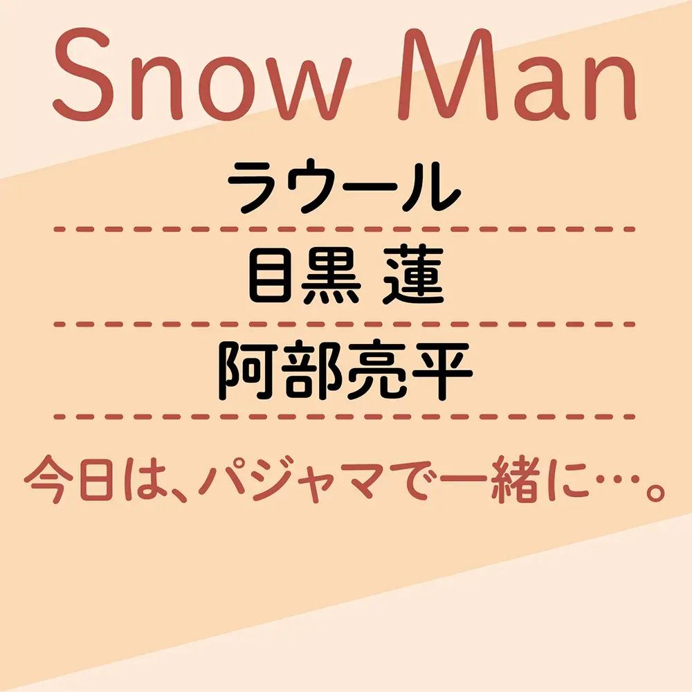 SnowManのラウールと目黒蓮と阿部亮平