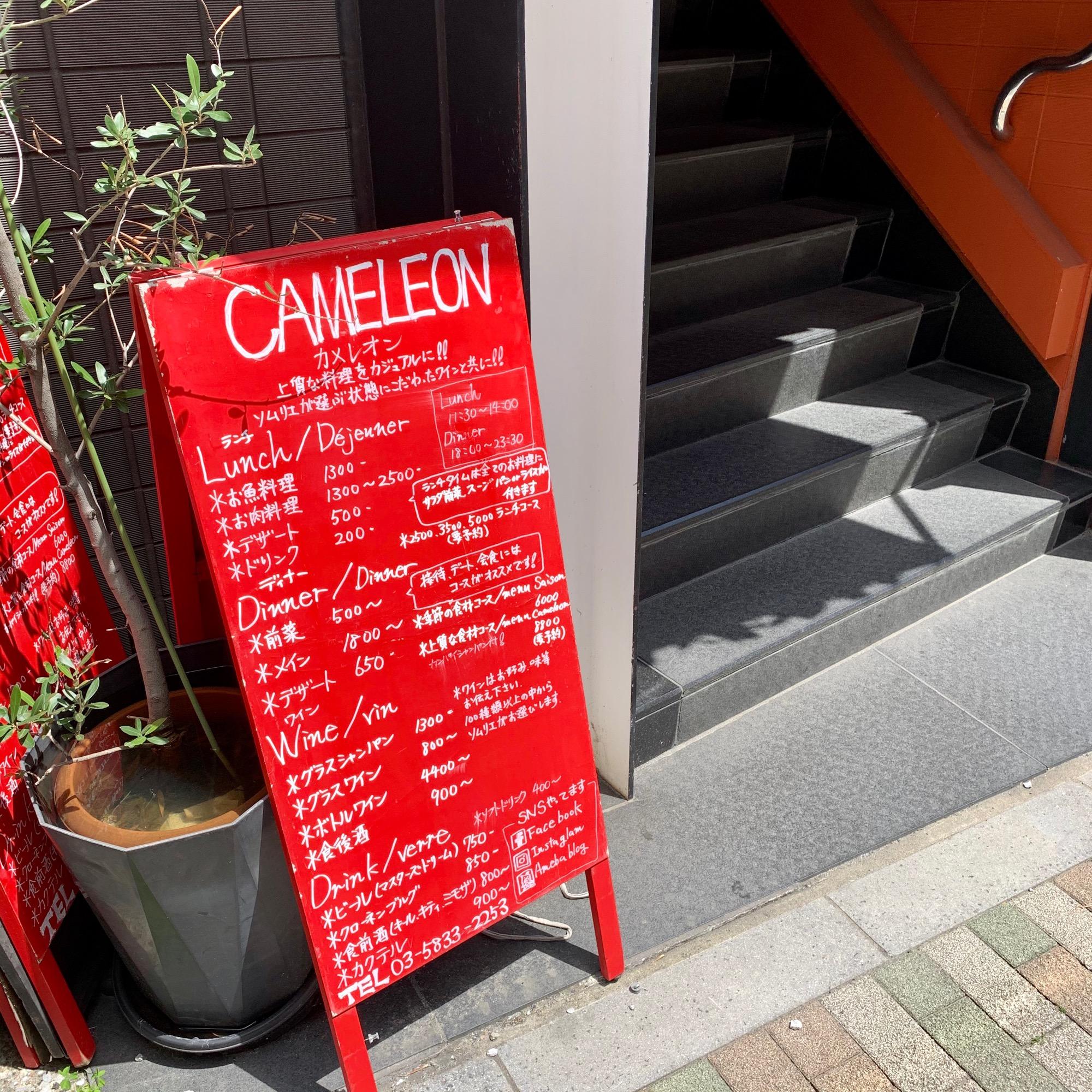 《ご当地MORE✩東京》私イチオシのテイクアウトグルメ❤️出来立てを持ち帰り!【CAMELEON】のビストロランチ☻_1