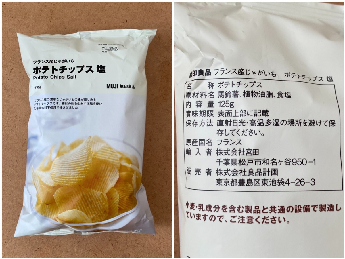 無印良品 フランス産ポテトチップス 塩