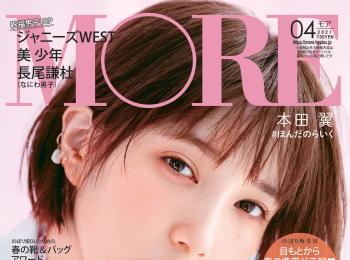 本田翼が表紙を飾るMORE4月号は、2月26日(金)発売!!