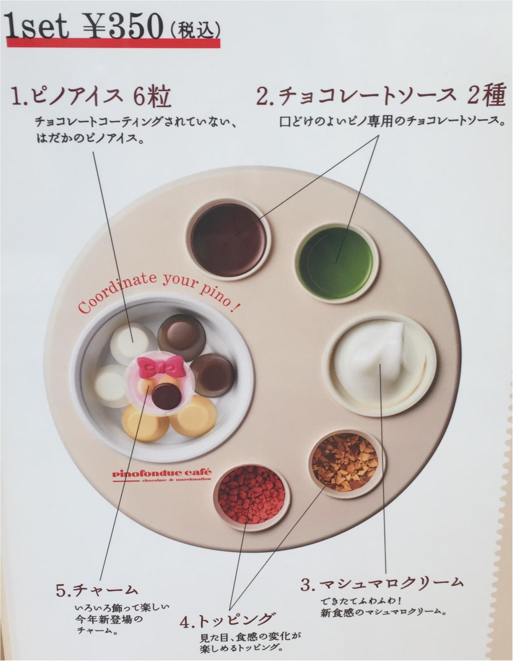 アイスの『pino』がつくった【ピノフォンデュカフェ】今年も東急プラザ表参道原宿3Fにオープン!大阪も今週末オープン✨≪samenyan≫_8