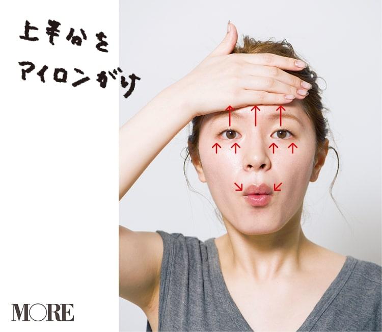 小顔を目指す【大全集】 - すぐにできる簡単マッサージや小顔メイク、スキンケアやグッズなどフェイスラインの対策まとめ_26