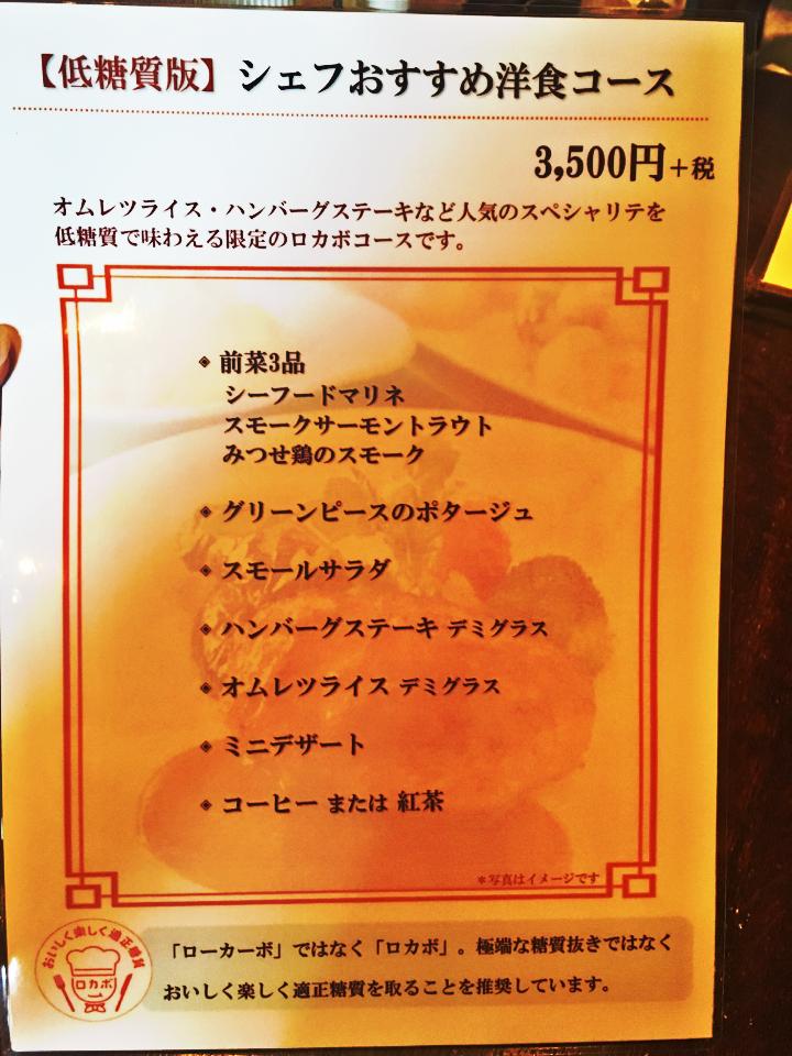 【ダイエット】こんなに食べて大丈夫!?な低糖質フルコースランチ★ _5